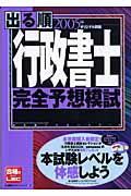 出る順オリジナル問題行政書士完全予想模試 2005年版の本