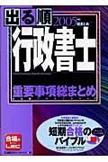出る順行政書士重要事項総まとめ 2005年版の本