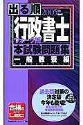 出る順行政書士ウォーク問本試験問題集 2005年版一般教養編の本