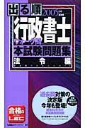 出る順行政書士ウォーク問本試験問題集 2005年版の本