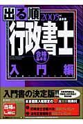 出る順行政書士 2005年版 入門編の本