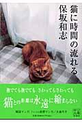 猫に時間の流れるの本