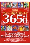 1日1話ディズニーおはなしだいすき365日+1の本