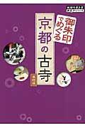改訂版 御朱印でめぐる京都の古寺の本