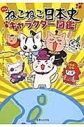 ねこねこ日本史キャラクター図鑑の本
