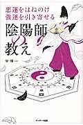 悪運をはねのけ強運を引き寄せる陰陽師の教えの本