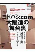 ヨドバシ.com大躍進の舞台裏の本