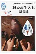 靴のお手入れ新常識の本