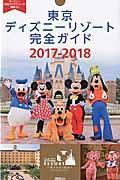 東京ディズニーリゾート完全ガイド 2017ー2018の本