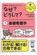 第7版 看護師・看護学生のためのなぜ?どうして? 1の本