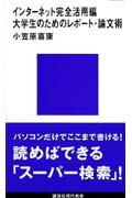 大学生のためのレポート・論文術 インターネット完全活用編の本