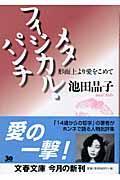 メタフィジカル・パンチの本