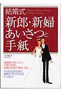 結婚式新郎・新婦あいさつと手紙の本