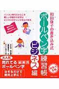 和田康子の書き込み式ボールペン字練習帳 ビジネス編の本