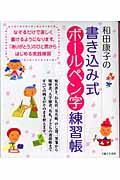 和田康子の書き込み式ボールペン字練習帳の本
