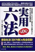 実用六法 平成18年版の本