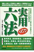 実用六法 平成17年版の本