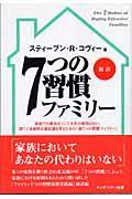 7つの習慣ファミリーの本