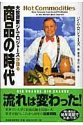大投資家ジム・ロジャーズが語る商品の時代の本