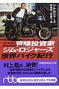 冒険投資家ジム・ロジャーズ世界バイク紀行の本