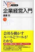 企業経営入門の本