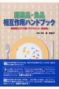 医薬品・食品相互作用ハンドブックの本