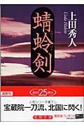 蜻蛉剣の本
