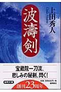波涛剣の本