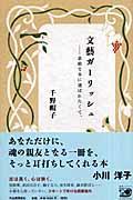 文藝ガーリッシュの本