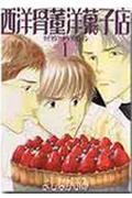 西洋骨董洋菓子店 1の本