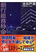 銀行総務特命の本