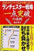 ランチェスター戦略「一点突破」の法則の本