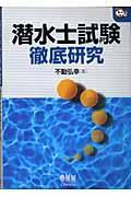 潜水士試験徹底研究の本