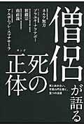 僧侶が語る死の正体の本