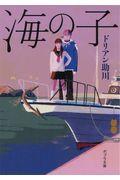 海の子の本