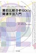 質的比較分析(QCA)と関連手法入門の本