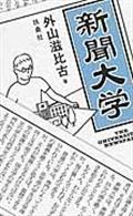 新聞大学の本