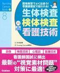 生体検査・検体検査・看護技術の本