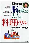 川島隆太教授の脳を鍛える大人の料理ドリルの本