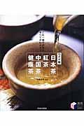日本茶・紅茶・中国茶・健康茶の本