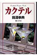 カクテル銘酒事典の本