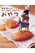 藤井恵さんちの卵なし、牛乳なし、砂糖なしのおやつの本