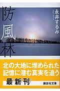 防風林の本