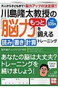 川島隆太教授のもっと「脳力」を鍛える読み書き計算トレーニングの本