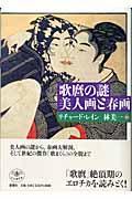 歌麿の謎美人画と春画