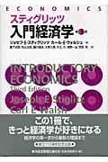 入門経済学の本