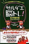 サルヂエ脳トレ!の本