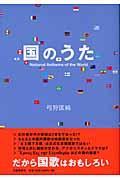 国のうたの本