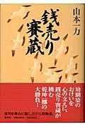 銭売り賽蔵の本