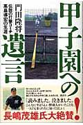 甲子園への遺言の本